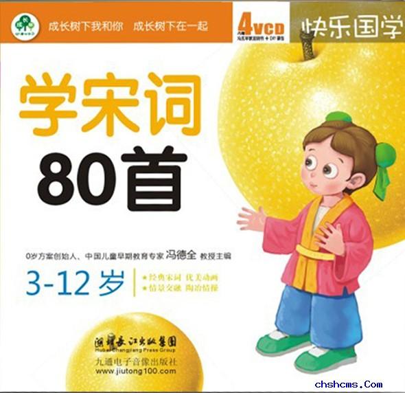 学宋词80首 Disc2